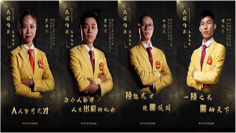 习近平总书记关切事丨大国巧匠——中国制造的青春未来